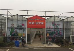 홍콩 조에 정원사 트리 힐 가게